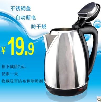 天猫 艾玛电热水壶 全不锈钢电水壶 自动断电烧水壶 仅一天