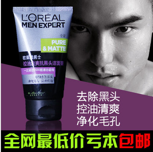推荐一款男士酸性祛痘控油美白洗面奶,要具体品牌型号