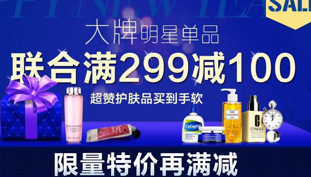 苏宁易购 促销活动:苏宁易购 大牌护肤品 满299减100雅诗兰黛眼部精华