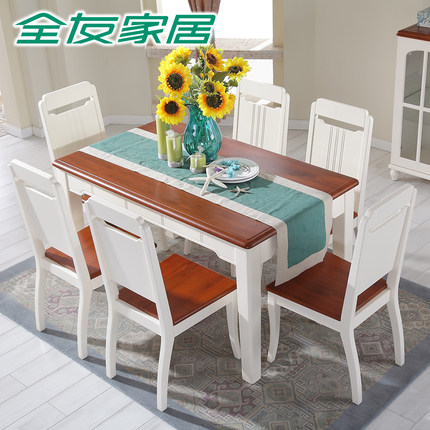全友家居 地中海风餐厅家具套装一桌四椅 1998元包邮 天猫 易购网超值