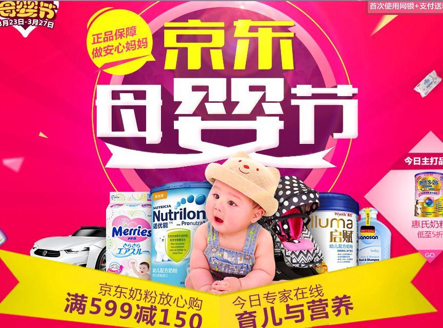 京东商城 母婴节婴幼儿洗护喂养,日常用品促销 整点秒杀 奶粉满599减