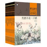 曹文轩画本 草房子 套装1 9册 京东商城 易购网超值特惠频道