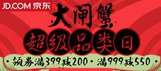 生鲜大闸蟹超级品类日