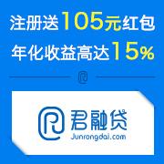 君融贷第2期,注册送105元红包 年化可达15%!首次投资送集分宝!