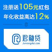 君融贷第2期,注册送105元红包 年化可达12%!首次投资送集分宝!
