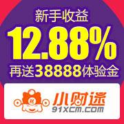 小财迷首投22~34天标新手标收益高达12.88%,投资送集分宝