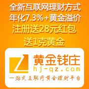 黄金钱庄2期注册送28元红包,首购成功买金奖励现金!