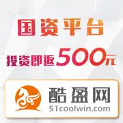 酷盈网注册送888元红包, 首投复投 都送集分宝
