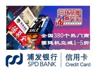 浦发银行申请信用卡得现金