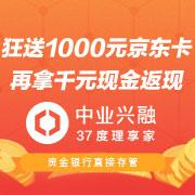 中业兴融 8期 首投送易币+京东卡 (限时奖励提升)