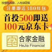 合家金融第2期 首投送易币+京东购物卡