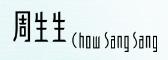 周生生香港官网